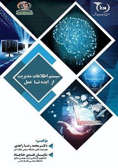 دانلود کتاب سیستم اطلاعات مدیریت (MIS) از ایده تا عمل