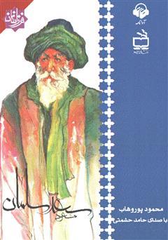 دانلود کتاب صوتی مسعود سعد سلمان
