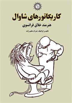 دانلود کتاب کاریکاتورهای شاوال