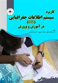 دانلود کتاب کاربرد سیستم اطلاعات جغرافیایی (GIS) در آموزش و پرورش