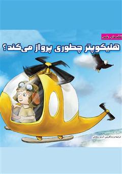 دانلود کتاب هلیکوپتر چطوری پرواز میکند؟
