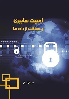 دانلود کتاب امنیت سایبری و حفاظت از دادهها