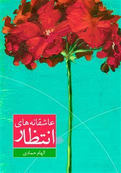 دانلود کتاب عاشقانههای انتظار