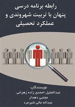 دانلود کتاب رابطه برنامه درسی پنهان با تربیت شهروندی و عملکرد تحصیلی