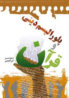 دانلود کتاب پلورالیسم دینی و قرآن