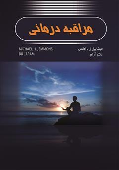 کتاب مراقبه درمانی