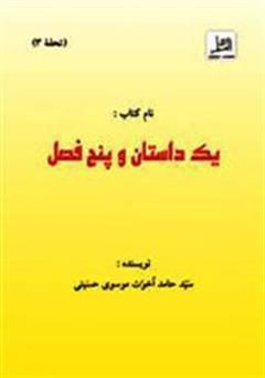 کتاب یک داستان و پنج فصل