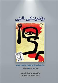 دانلود کتاب روانپزشکی بالینی برای دانشجویان پزشکی و پزشکان عمومی