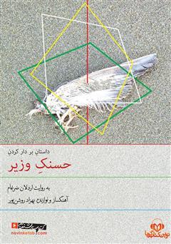 دانلود کتاب صوتی داستان بر دار کردن حسنک وزیر