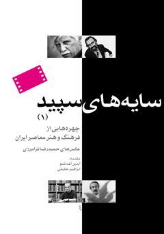 دانلود کتاب سایههای سپید (1): چهرههایی از فرهنگ و هنر معاصر ایران