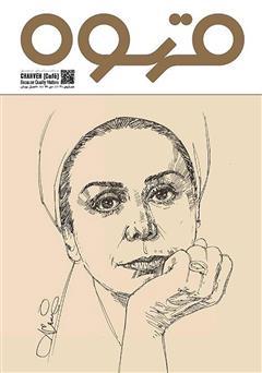 دانلود ماهنامه مصور قهوه - شماره 41