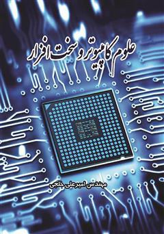 دانلود کتاب علوم کامپیوتر و سخت افزار