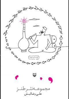 کتاب کافه خنده