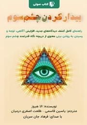 دانلود کتاب صوتی بیدار کردن چشم سوم