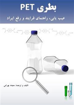 دانلود کتاب بطری PET عیب یابی، راهنمای فرآیند و رفع ایراد