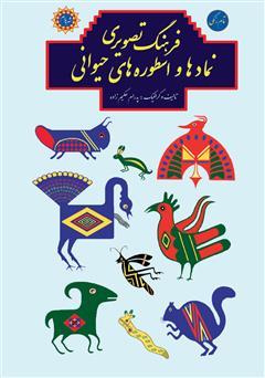 دانلود کتاب فرهنگ تصویری نمادها و اسطورههای حیوانی