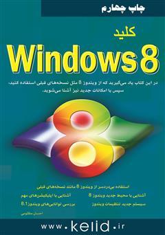 دانلود کتاب کلید Windows 8