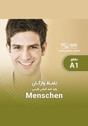 دانلود کتاب صوتی تلفظ واژگان واژه نامه آلمانی فارسی MENSCHEN A1