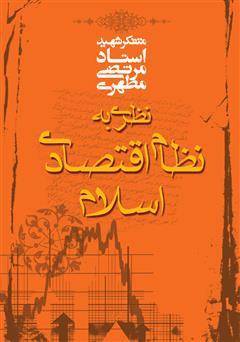 دانلود کتاب نظری به نظام اقتصادی اسلام