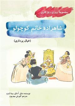 کتاب شاهزاده خانوم کوچولو (مجموعه روزی روزگاری - خیال پردازی)