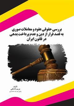 دانلود کتاب بررسی حقوقی عقود و معاملات صوری به قصد فرار از دین و عدم پرداخت بدهی در قانون ایران