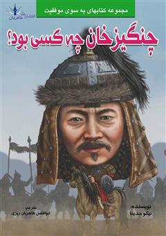 دانلود کتاب چنگیز خان چه کسی بود؟