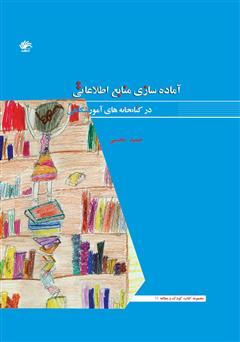 دانلود کتاب آمادهسازی منابع اطلاعاتی در کتابخانههای آموزشگاهی