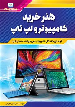 دانلود کتاب هنر خرید کامپیوتر و لپتاپ