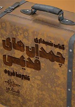 دانلود کتاب صوتی چمدانهای قدیمی