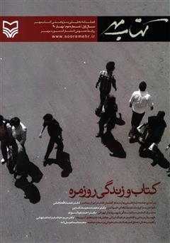 دانلود فصلنامه تحلیلی پژوهشی کتاب مهر - شماره دوم