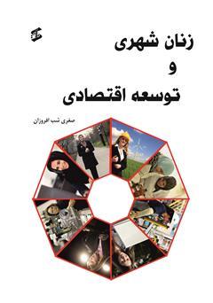 دانلود کتاب زنان شهری و توسعه اقتصادی