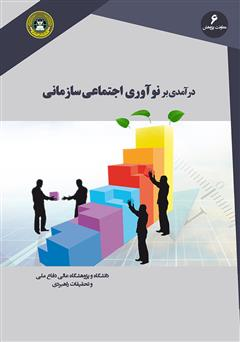 دانلود کتاب درآمدی بر نوآوری اجتماعی سازمانی