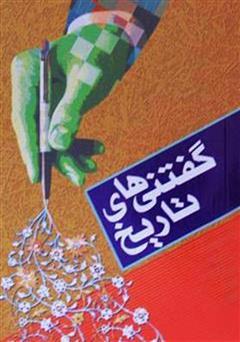 کتاب گفتنی های تاریخ شامل داستان های جالب و خواندنی از تاریخ ایران و جهان