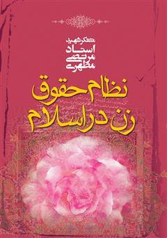 دانلود کتاب نظام حقوق زن در اسلام
