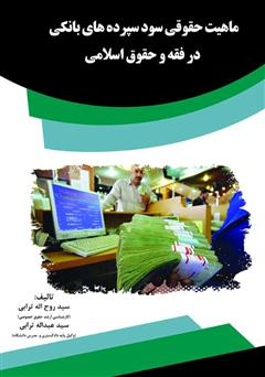 دانلود کتاب ماهیت حقوقی سود سپردههای بانکی در فقه و حقوق اسلامی