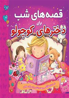 دانلود کتاب قصههای شب برای دخترهای کوچولو
