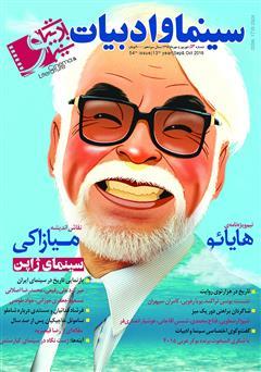 دانلود مجله سینما و ادبیات - شماره 54