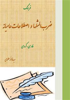 دانلود کتاب فرهنگ ضرب المثلها و اصطلاحات عامیانه فارسی - کردی