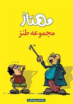 دانلود کتاب مجموعه طنز مهتاز