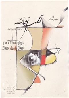 کتاب قلب زمانه: نقد و بررسی آثار جبران خلیل جبران