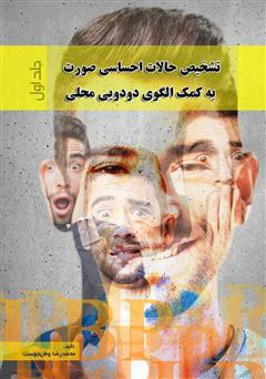 دانلود کتاب تشخیص حالات احساسی صورت به کمک الگوی دودویی محلی - جلد اول
