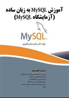 دانلود کتاب آموزش MySQL به زبان ساده (آزمایشگاه MySQL)