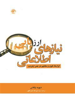 دانلود کتاب ارزیابی نیازهای اطلاعاتی: ابزارها، فنون و مفاهیم در عصر اینترنت