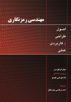 کتاب مهندسی رمزنگاری