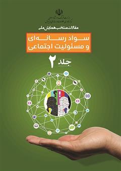 دانلود کتاب مقالات منتخب همایش ملی سواد رسانهای و مسئولیت اجتماعی- جلد 2