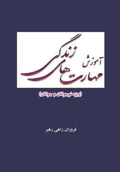 کتاب آموزش مهارتهای زندگی ویژه نوجوانان و جوانان