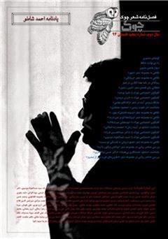 دانلود فصلنامه شعر چوک - شماره پنجم - یادنامه احمد شاملو