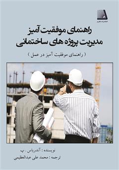 دانلود کتاب راهنمای موفقیت آمیز مدیریت پروژههای ساختمانی