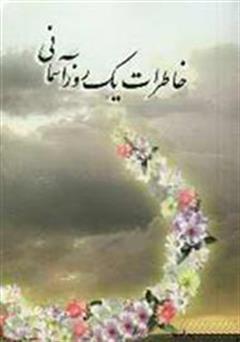 کتاب خاطرات یک روز آسمانى
