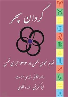 کتاب تقویم نجومی گردان سپهر (بهمن ماه 1393)